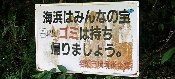 cropped-henoko.jpg